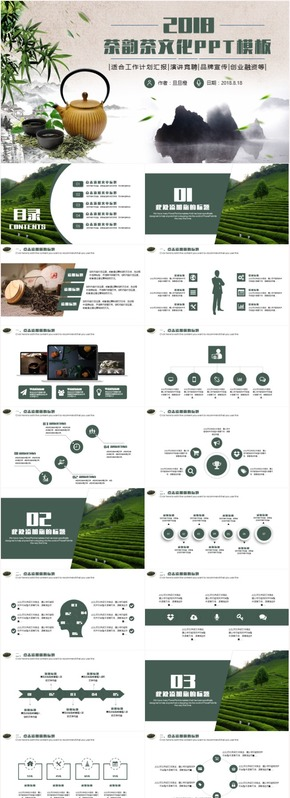 清新绿色茶韵茶道茶文化茶叶品牌宣传工作计划总结PPT模板