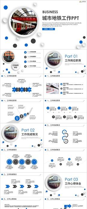 簡約大氣地鐵交通系統推廣方案城市公交工作總結PPT模板 地鐵工作