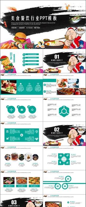简约大气美食宣传酒店茶餐厅介绍餐饮文化PPT动态模板
