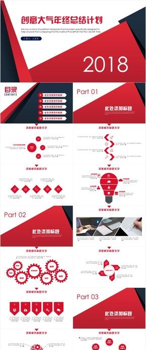 创意大气商务汇报工作总结工作计划PPT模板