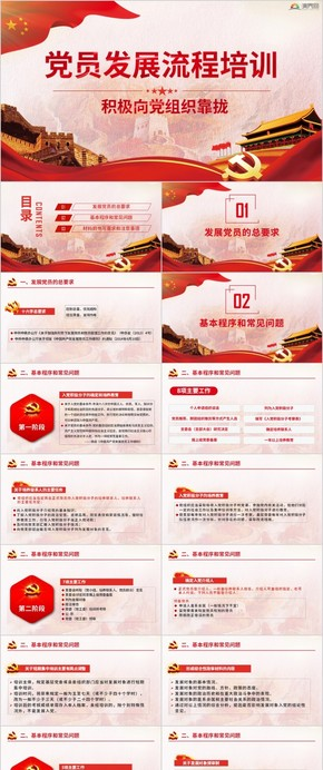 紅色黨建黨政政府工作匯報發展黨員流程規范及流程ppt模板