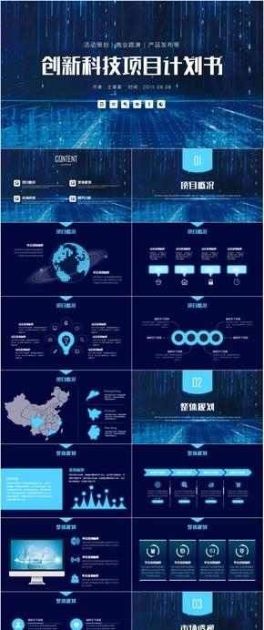 创新科技项目计划书ppt模板