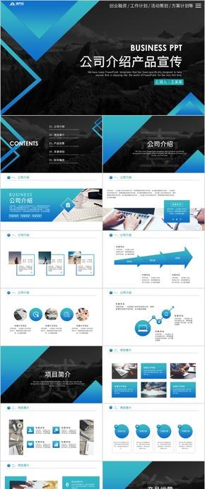 创意大气企业介绍 公司介绍企业宣传公司宣传产品介绍项目介绍产品推广商业计划书企业营销