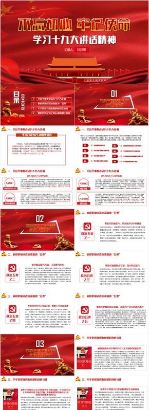 学习党政十九大讲话精神PPT模板