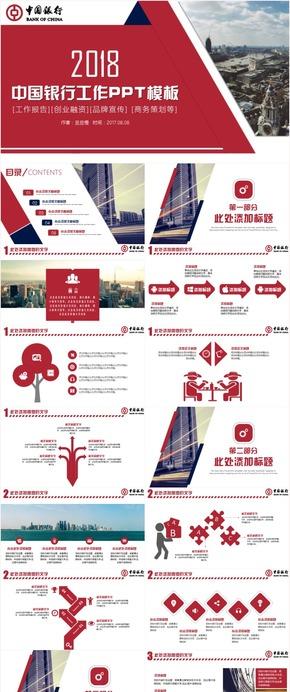 中国银行工作汇报总价计划营销策划计划书PPT模板