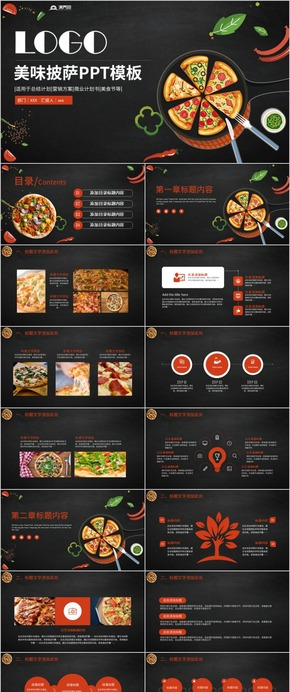 餐饮美食西餐西式披萨PPT动态模板