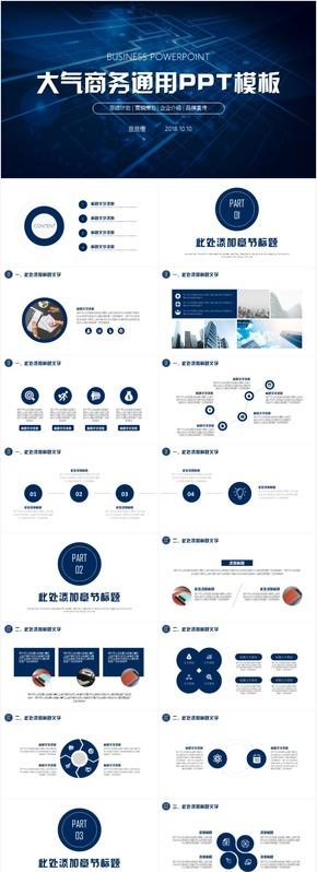 商务策划品牌宣传公司简介企业宣传PPT模板