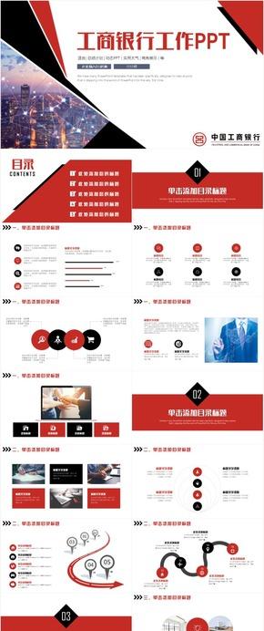 简约大气中国工商银行工作汇报商务通用PPT模板