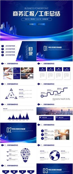 蓝色商务风工作总结述职报告2018工作计划PPT