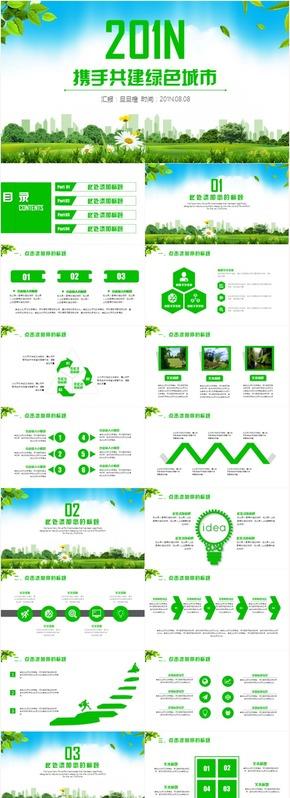 环境保护 环境卫生宣传能源绿色城市 生态环境 林业局模版