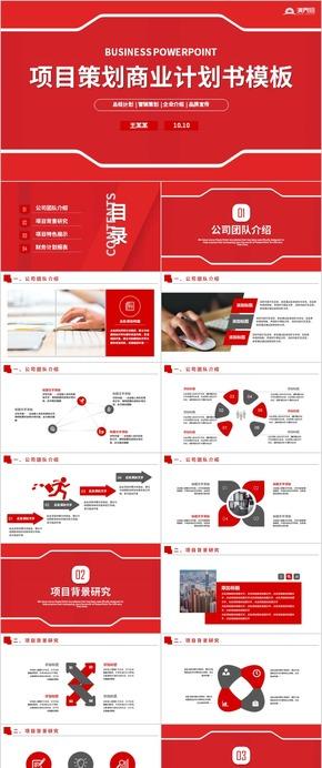【商業計劃書】創意商業計劃書商業創業融資商業計劃書PPT模板商業計劃書互聯網商業 項目投資 項目策劃