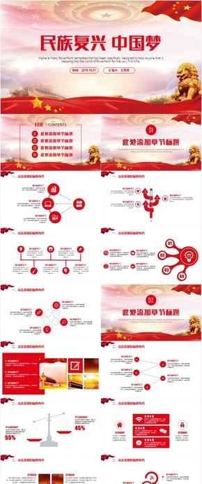 精致中国梦民族梦党政微党课汇报十九大PPT