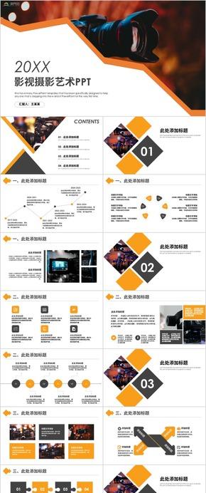 影視傳媒影視攝影攝像藝術工作匯報PPT模板