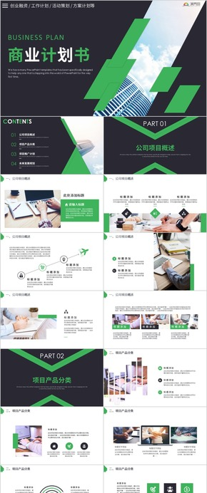 商業計劃書商業創業融資商業計劃書PPT模板商業計劃書互聯網商業ppt