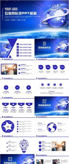互联网科技云计算移动支付云端大数据计算机手机PPT模板