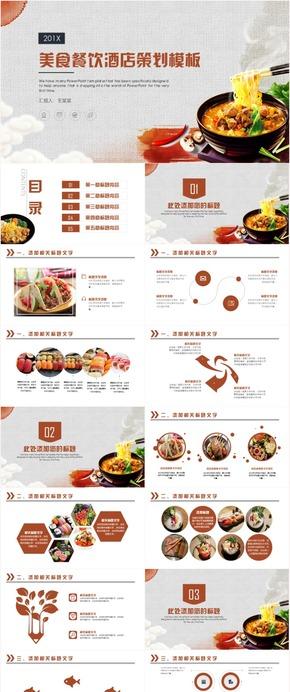 餐饮美食特色小吃美食行业创业融资行业宣传食品饮料模板