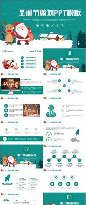 圣诞节主题策划PPT模板