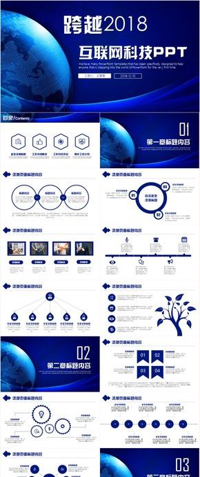互联网商务科技企业宣传大数据新时代PPT模版