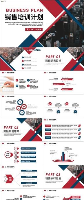 商務銷售人員銷售技巧(qiao)培(pei)訓營銷培(pei)訓PPT模(mo)版