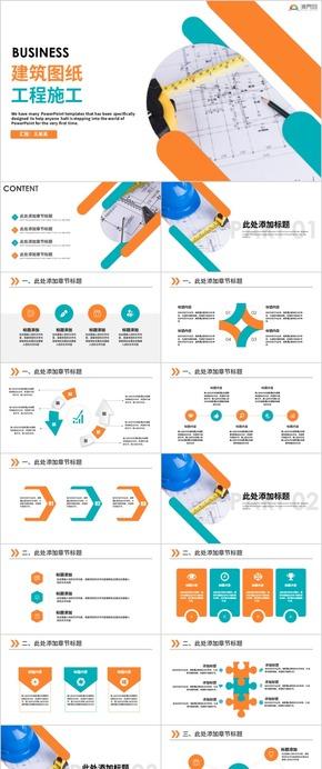 工程項目報(bao)告建築(zhu)圖(tu)紙工程施工ppt模板