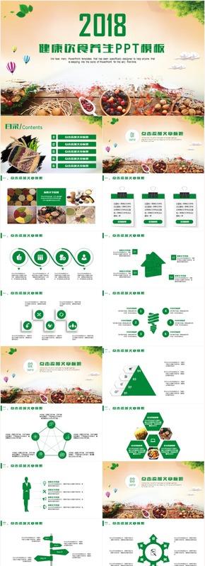 绿色美食餐饮健康养生合理饮食水果蔬菜食品安全PPT模板