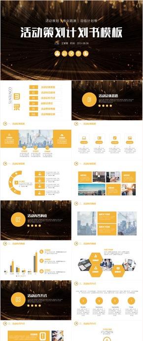 活动策划商业计划书发布会路演2018工作计划PPT模板