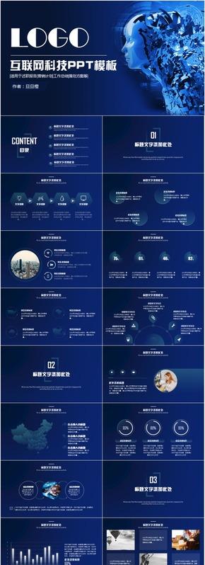 清新大气互联网科技大数据云计算IT商业计划书PPT模板