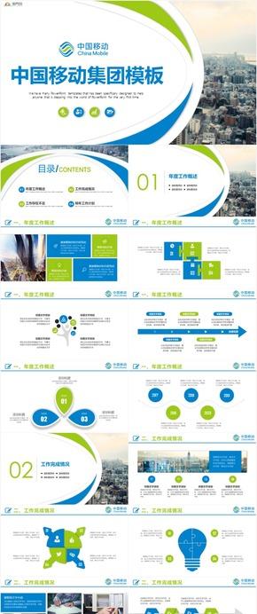 简约中国移动公司移动通信移动手机PPT