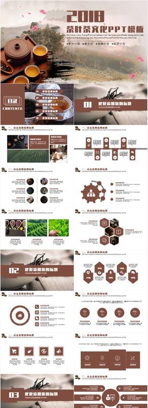 中国风茶道茶文化采茶茶叶宣传介绍工作汇报工作计划PPT模板