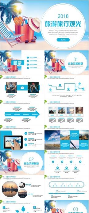 旅游出行观光旅行总结模板通用商务模板架构完整商务汇报模板