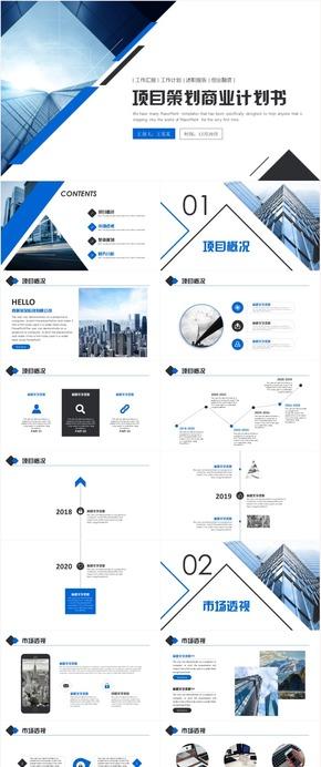 创意大气项目策划商业计划书商业创业融资商业计划书PPT模板