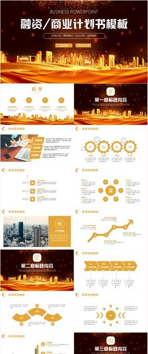 大气商业计划书创业融资项目投资产品发布商业路演企业介绍