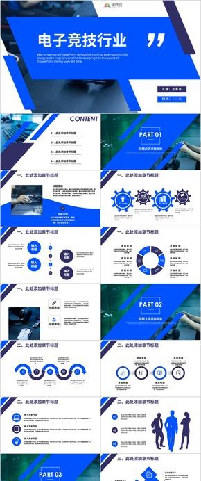 簡約大氣電子競技介紹工作(zuo)總結商務通用PPT模板 電子競技游戲(xi)行業