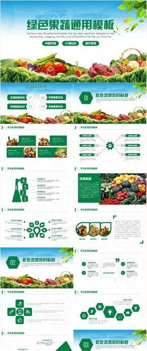 纯天然绿色健康有机无公害果蔬农产品蔬菜PPT模板