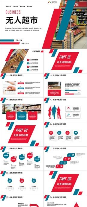 簡約大氣智能無人超市便利店管理(li)方案(an)ppt模板