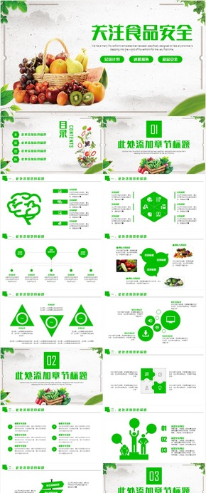 关注食品安全健康PPT模板
