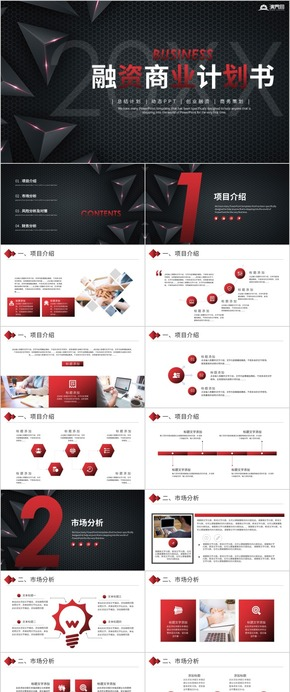 商業計劃書商業創業融資商業計劃書PPT模板商業計劃書互聯網商業招商引資發布會