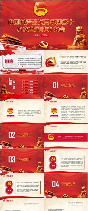 中国共产主义青年团第十八次全国代表大会共青团十八大PPT课件