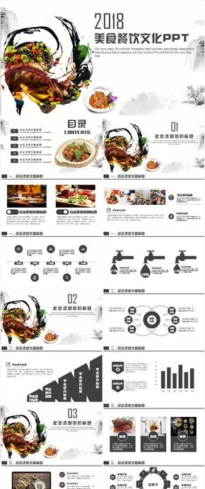 餐饮美术酒店餐厅策划PPT模板
