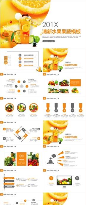 简洁水果果蔬水果超市绿色食品PPT