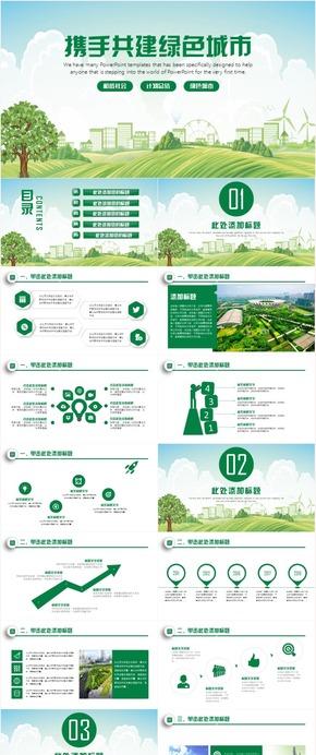 携手共建绿色城市 绿色环保宣传PPT