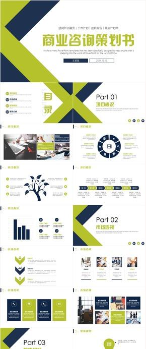 创业企业项目策划书商务总结计划述职报告商业策划书工作汇报总结项目策划书ppt