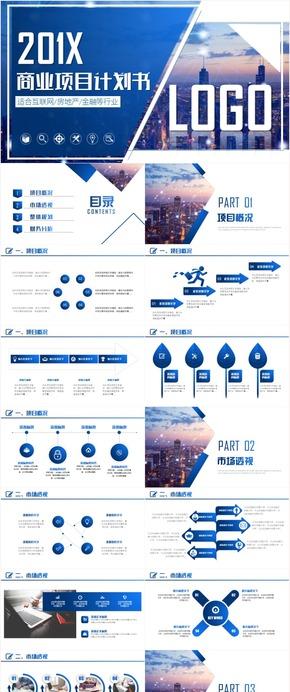 商业计划书公司介绍公司简介产品推广商业路演创业融资