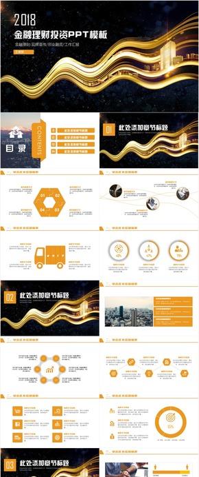 金融理财投资商业计划书创业融资银行工作通用PPT模板