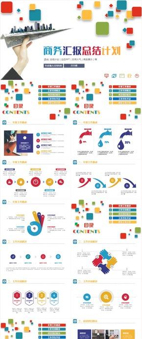 清新多彩创意时尚工作总结工作报告述职报告工作计划汇报PPT模板