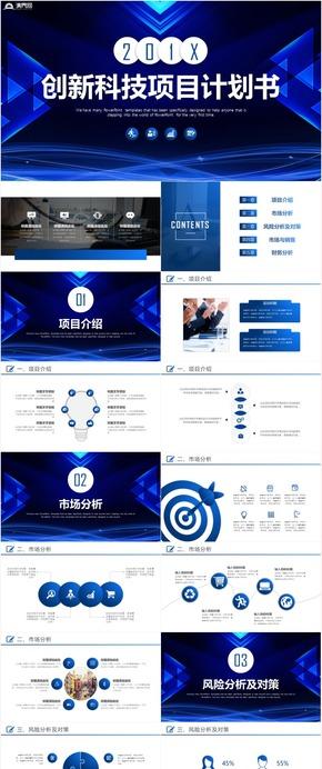 简约大气商务商业计划书商业策划书项目介绍产品介绍创业融资计划书项目投资项目融资计划