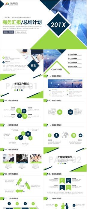 工作匯報商務工作匯報工作總結 工作計劃 工作總結 商務總結 企業匯報 工作匯報 總結匯報