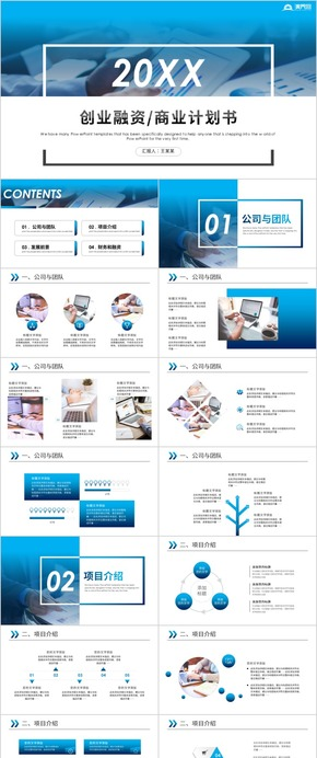 【商業計劃書】商務風商業計劃書商業創業融資商業計劃書PPT模板商業計劃書互聯網商業 招商引資