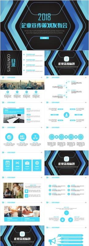 企业宣传策划商业计划书发布会路演PPT模板
