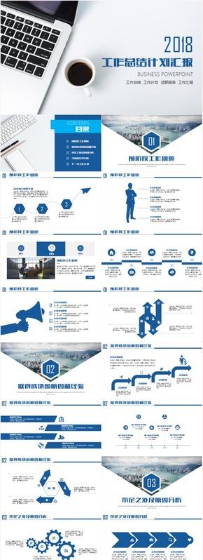 清新创意企事业单位工作总结汇报工作计划会议报告ppt模板